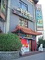 Goubuli gate.jpg