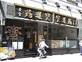 HK 上環 Sheung Wan 蘇杭街 Jervois Street 16 寶蓮苑 Vegetarian food restaurant.JPG