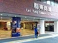 HK ALC 鴨脷洲 Ap Lei Chau 利東邨道 Lei Tung Estate Road Sunday morning November 2019 SSG 02.jpg