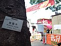 HK CWB 銅鑼灣 Causeway Bay 維多利亞公園 Victoria Park 香港工展會 HKBPE signs December 2019 SSG 04.jpg