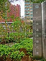 HK Hung Hom South Road Rest Garden 紅磡南道休憩花園 name sign view HKPolyU Halls of Residence Mar-2013.JPG
