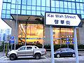 HK Kln Bay evening 宏天廣場 Skyline Tower 啟華街 Kai Wah Street sign a.jpg