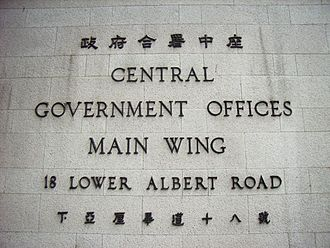 Lower Albert Road - The sign and address of the Main Wing of Former Central Government Offices