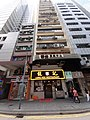 HK SW 上環 Sheung Wan 德輔道中 Des Voeux Road Central building shop 龍記燒味茶餐廳 Lung Kee Restaurant October 2019 SS2 02.jpg