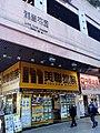 HK Sheung Shui 龍豐商場 Lung Fung Garden sidewalk shop property agent Midland n Centaline 龍琛路 Lung Sum Avenue Jan 2017 Lnv2.jpg