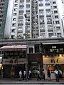 HK Sheung Wan 27 Queen's Road West 尚興潮州飯店 Shung Hing Chiu Chow Restaurant 新成大廈 Sun Shing Mansion.JPG