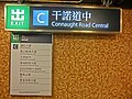 HK Sheung Wan MTR Station 信德中心 Shun Tak Centre tunnel Exit C 干諾道中 Connaught Road Central directory sign Sept-2013.JPG
