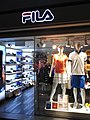 HK TST night Nathan Road Park Lane Shopper's Boulevard Sept-2012 FILA shop.JPG