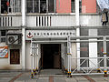 HK TWGHs Pong Wing Shiu Neighbourhood Elderly Centre.JPG