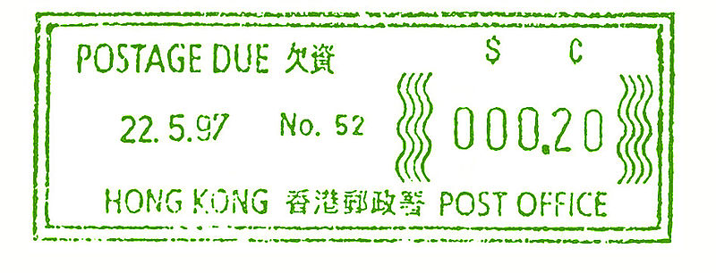 File:Hong Kong stamp type PD5.jpg