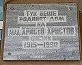 Hristo Hristov memorial plaque Varna.jpg