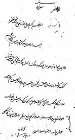 Ismail's letter in azeri.jpg