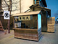 Japanese Edo Period Tempura Shop.JPG