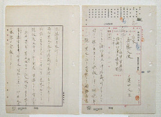 Washington Naval Treaty - Japanese denunciation of the Washington Naval Treaty, 29 December 1934.