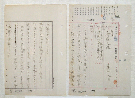 Japanese denunciation of the Washington Naval Treaty, 29 December 1934 Japanese denonciation of the Washington Treaty 29 December 1934.jpg