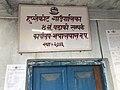 Jhyalbas Ward Office.jpg