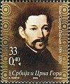 Jovan Sterija Popović 2006 Serbian stamp.jpg
