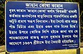 Kadamsarif, Murshidabad, West Bengal 742149, India - panoramio.jpg