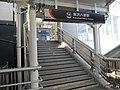 Kanazawa Hekkei Seaside Line station stairs 20191201.jpg