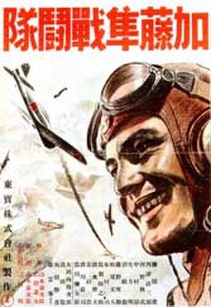 Kato hayabusa sento-tai - Japanese movie poster