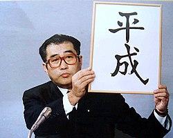 Keizo Obuchi cropped Keizo Obuchi 19890107.jpg
