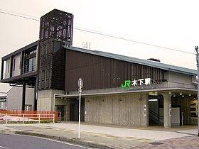 Kioroshi-station-south exit(cropped).jpg