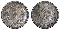 半圜銀貨、1905年