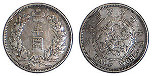 Korea half won 1905.jpg