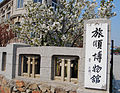 Lushun Museum Entrance.jpg