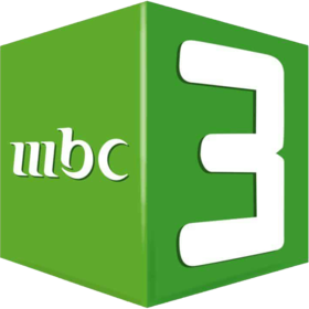 MBC 3 Transparent Background Logo.png
