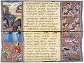 MS Thai 3, four leaves Wellcome L0030807.jpg