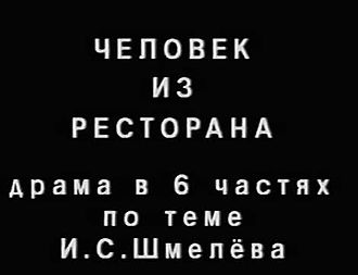 Файл:Man from the Restaurant (1927).webm