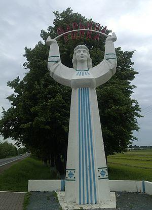 Maryina Horka - Image: Mar`ina Horka Monument
