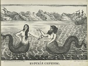 Merman - Mermaid and merman, 1866. Unknown Russian folk artist