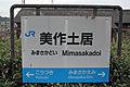 Mimasaka-Doi Station 08.jpg
