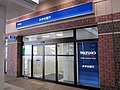 Mizuho Bank Sagami-Ono Branch.jpg
