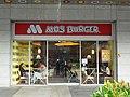 Mos Burger Nangang Exhibition Center Store 20181021.jpg