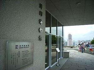 澳門博物館位於澳門大炮台公園中央