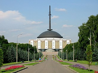Museum of the Great Patriotic War, Moscow - Image: Museum of the Great Patriotic War Moscow