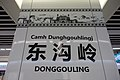 Nanning Metro Line 3 - Donggouling Station - 2.jpg