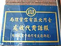 North Taiwan Telecom Administration commissioned expenses-charging place banner.jpg
