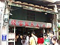 Old candied fruit shop in Anping.jpg