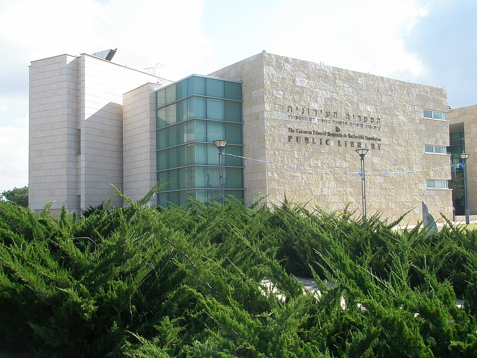 Or Akiva public library