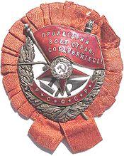 Orden Krasnogo Znameni RSFSR 1918
