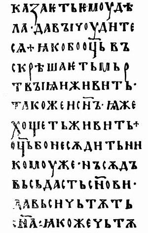 Ostromir Gospels - Ostromir Gospel