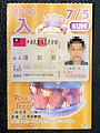 PF32 admission ticket and ROC national identification card 20200705.jpg