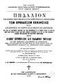 Page1-1585px-Πηδάλιον • Αγαπίου Ιερομονάχου και Νικοδήμου Μοναχού.jpg