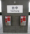 Payphones of Taiwan Fixed Network at THSR Taichung Station 20070105.jpg