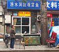 Peking street scene (11553175516).jpg