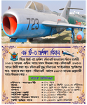 Phased out aircraft of Bangladesh Air Force (16).png